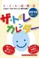 ザ・トイレカレンダー 2019 カレンダー