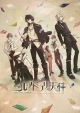 ニル・アドミラリの天秤 壱巻(Blu-ray Disc)