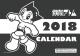 鉄腕アトム(白黒反転) 2018 カレンダー