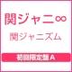 関ジャニズム(A)(DVD付)