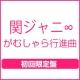 がむしゃら行進曲(DVD付)