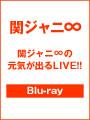 関ジャニ∞の元気が出るLIVE!!