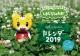 しまじろうのわぉ 2019 カレンダー