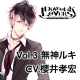 DIABOLIK LOVERS MORE CHARACTER SONG Vol.3 無神ルキ