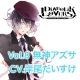 DIABOLIK LOVERS MORE CHARACTER SONG Vol.8 無神アズサ