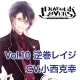 DIABOLIK LOVERS MORE CHARACTER SONG Vol.10 逆巻レイジ