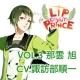 LIP ON MY PRINCE VOL.3 アサヒ~さわやかな風のKISS~