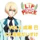 LIP ON MY PRINCE VOL.6 トモエ~とろける光のKISS~