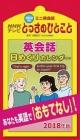 NHK ミニ英会話 とっさのひとこと日めくり 2018 カレンダー
