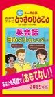 NHKミニ英会話とっさのひとこと 日めくり 2019 カレンダー
