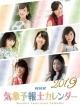 NHK気象予報士 2019 カレンダー