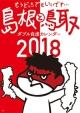鷹の爪「島根×鳥取どっちもどっち自虐カレンダー」 2018 カレンダー