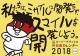 鷹の爪「島根の自虐ねた卓上カレンダー」 2018 カレンダー