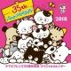 タマ&フレンズ35周年記念スペシャル 2018 カレンダー