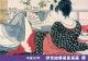 浮世絵春画曼荼羅 暦 2018 カレンダー
