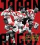 ラグビー日本代表 2018 カレンダー