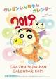 クレヨンしんちゃん 2019 カレンダー