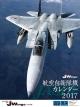 J-Wings カレンダー 2017