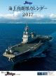 J-Ships カレンダー 2017