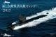 J-Ships(海上自衛隊潜水艦) カレンダー 2017