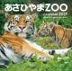 あさひやまZOO カレンダー 2017