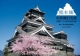 熊本城災害復旧支援 カレンダー 2017