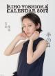 吉岡里帆 カレンダー 2017