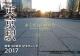 東京駅丸の内駅舎 カレンダー 2017