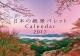 日本の絶景パレット カレンダー 2017