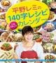 卓上 万年平野レミの140文字レシピ カレンダー 2017