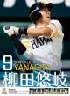柳田悠岐(福岡ソフトバンクホークス) 2018 カレンダー