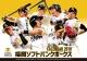 卓上 福岡ソフトバンクホークス 2018 カレンダー