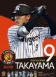 高山俊(阪神タイガース) 2018 カレンダー