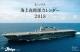 J-Ships 2018 カレンダー
