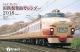 J-Train(国鉄型車両) 2018 カレンダー