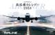 AIRLINE 2018 カレンダー