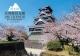 熊本城災害復旧支援 2018 カレンダー