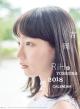 吉岡里帆 2018 カレンダー