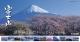 卓上 富士山(テレビ静岡) 2018 カレンダー
