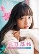 内田珠鈴 2019 カレンダー