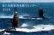 J-Ships (潜水艦) 2019 カレンダー