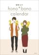 深町なか「hono*bono」 2019 カレンダー