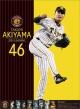 秋山拓巳(阪神タイガース) 2019 カレンダー