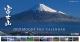卓上 富士山(テレビ静岡) 2019 カレンダー