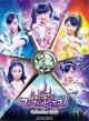 魔法×戦士 マジマジョピュアーズ! 2019 カレンダー