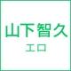 エロ(A)(DVD付)