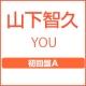 YOU(A)(DVD付)