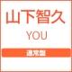 YOU(通常盤)