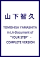 "TOMOHISA YAMASHITA in LA-Document of ""YOUR STEP"" - COMPLETE VERSION"