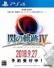 英雄伝説 閃の軌跡IV -THE END OF SAGA-